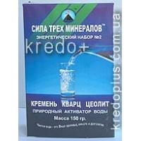 Энергетический набор №2 (Активатор воды) Сила трех минералов - кварц, кремень, цеолит 150 гр