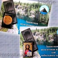 Шунгитовая защитная пластина на телефон - Шунгитовый амулет с изображением