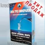 Энергетический набор для воды №1 сила трех минералов - шунгит, кварц, кремень 350 гр