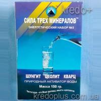 Энергетический набор №3 сила трех минералов - шунгит, цеолит, кварц 150 гр