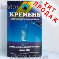 Активатор воды Кремень 500 гр